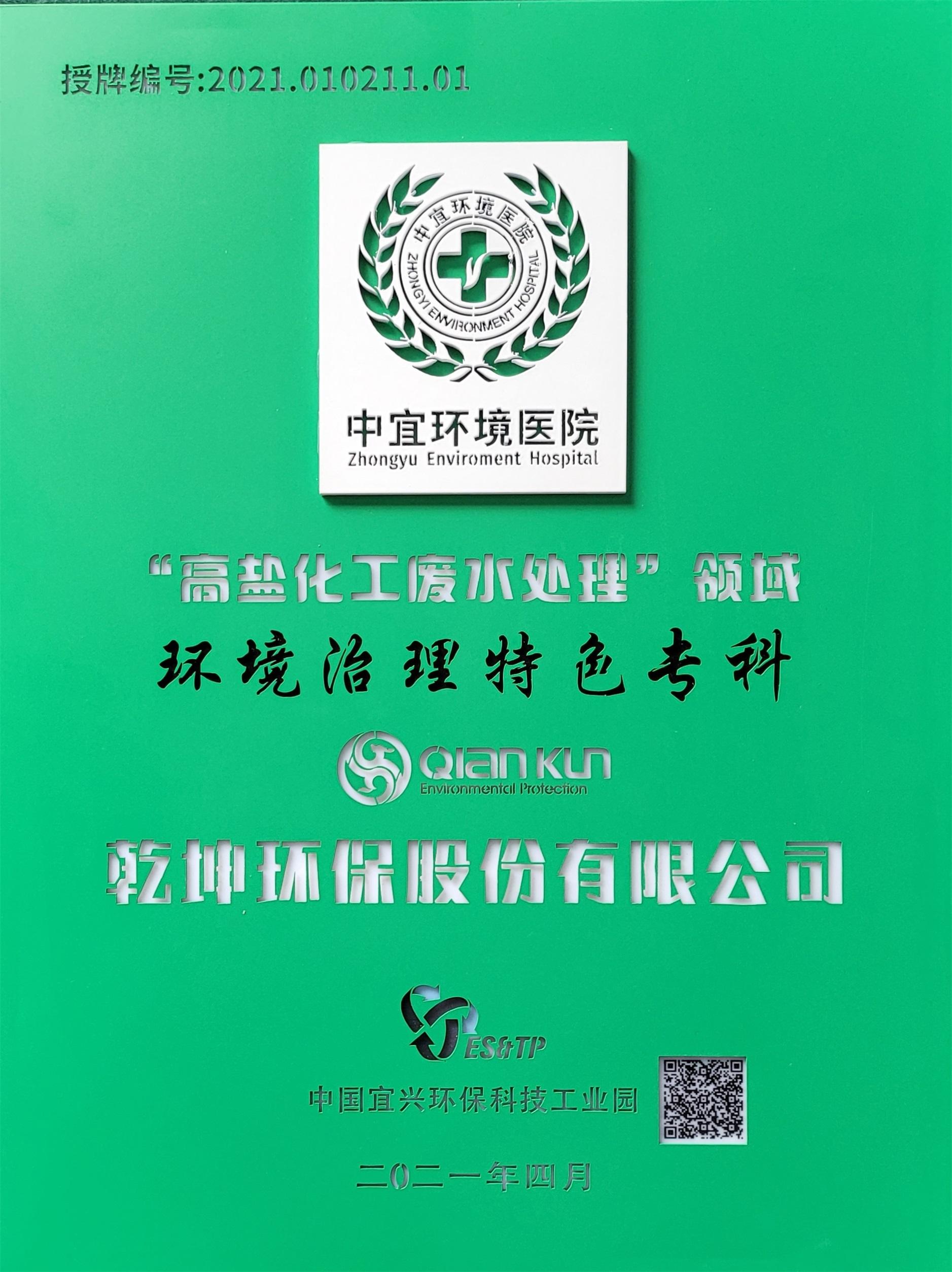 乾坤環保公司榮幸成為宜興環境醫院第二批專科企業環境醫院
